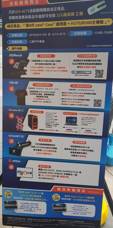 台北三創第 8 代 Intel Core 處理器